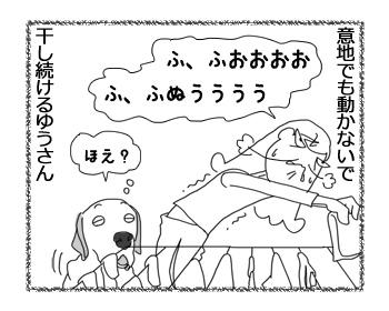 羊の国のラブラドール絵日記シニア!!「勝手にチャレンジ」4