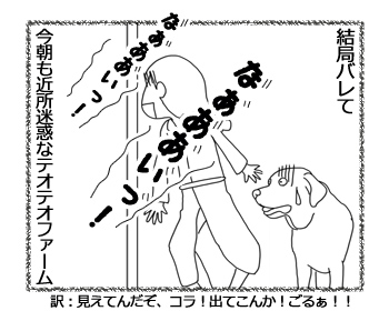 羊の国のラブラドール絵日記シニア!!「みつかっちまったな!」4