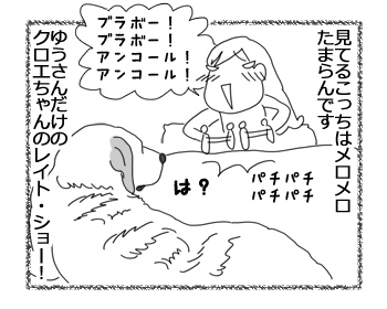 羊の国のラブラドール絵日記シニア!!「レイトショー」4