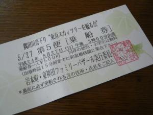 隅田川舟下り2