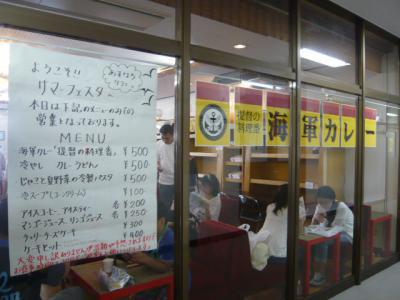 2012年ヨコスカ開国祭(海上自衛隊横須賀地方総監部)14