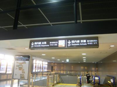 格安航空券で福岡へ4