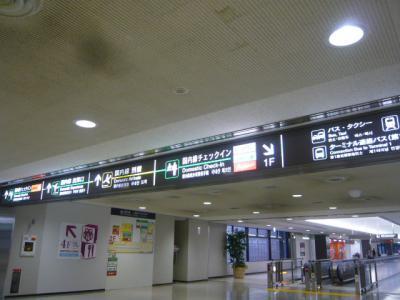 格安航空券で福岡へ5