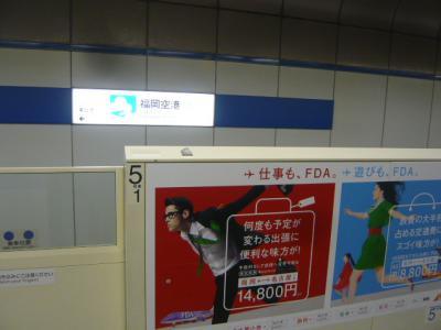 格安航空券で福岡へ14