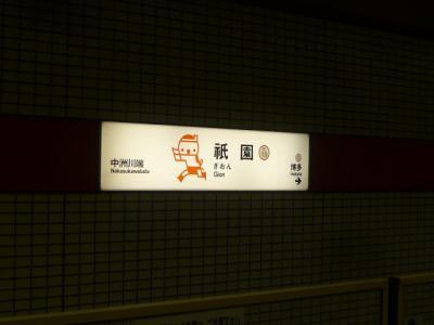 博多・祇園の寺院巡り1