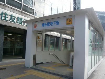 博多駅~吉野ヶ里へ1
