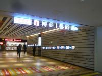 博多駅~吉野ヶ里へ3