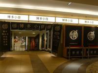 博多駅~吉野ヶ里へ5
