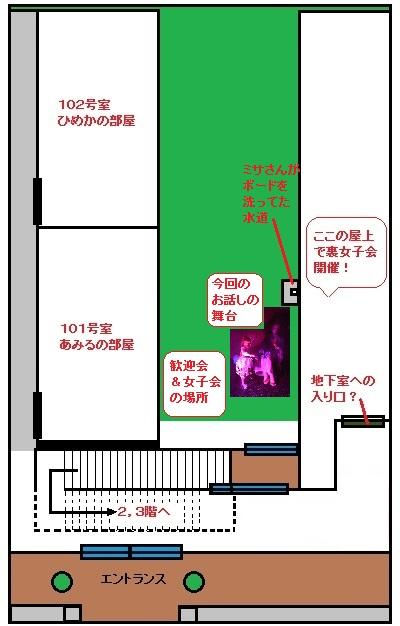 見取り図20120928