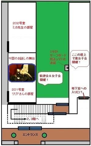 見取り図20121109