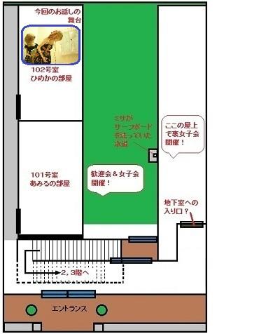 見取り図20121130用
