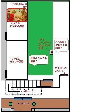 見取り図20121221