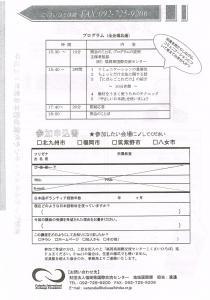 日本語教室ボランティアスキルアップ講座申込み