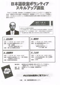 日本語教室ボランティアスキルアップ講座