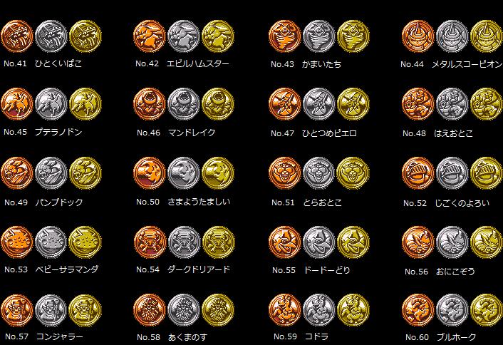 没メダル3