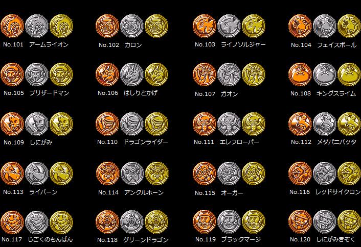 没メダル6