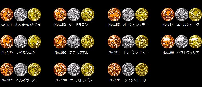 没メダル10