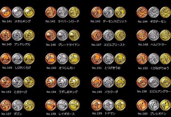 没メダル8