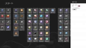 Windows 8 管理ツール表示