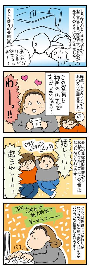 syougatu1
