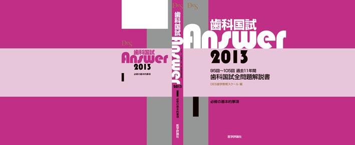 歯科国試Answer2013-01