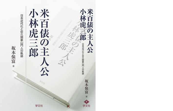 米百俵-2