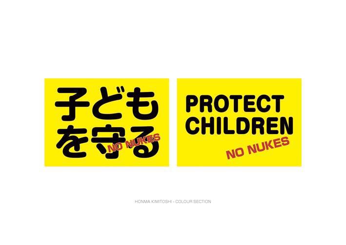 NO NUKES -04