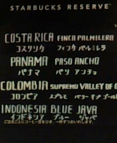 スタバのパナマ3