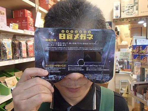 日食メガネ1