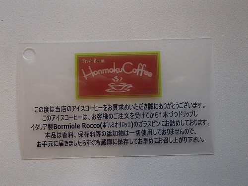 アイスコーヒーギフト2