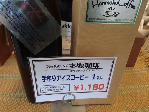 アイスコーヒーギフト1
