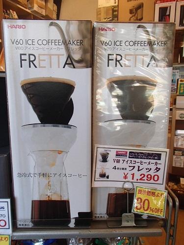 ハリオアイスコーヒーメーカー
