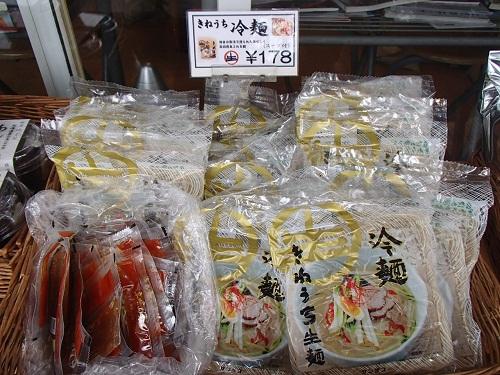 冷麺入荷3
