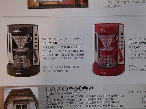 ハリオコーヒーメーカー3