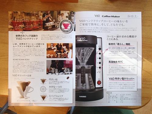 ハリオコーヒーメーカー1