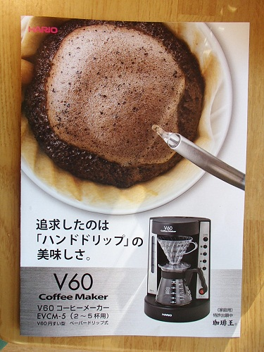 ハリオコーヒーメーカー