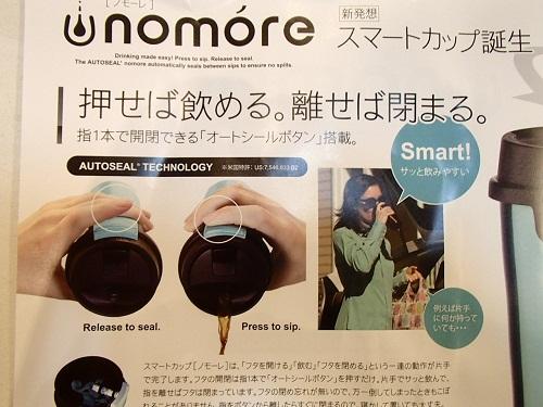 ノモーレ1