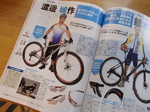 サイクルスポーツ3