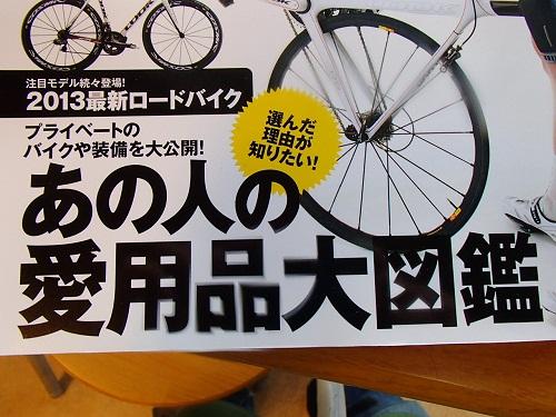 サイクルスポーツ1