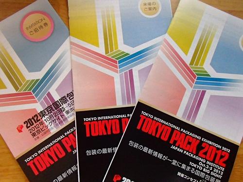 東京パック2012