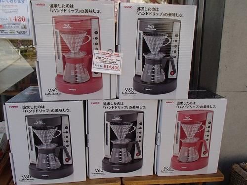 ハリオコーヒーメーカー販売開始1
