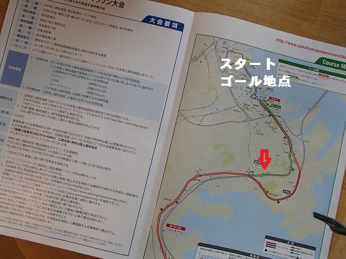 横浜女子マラソン1