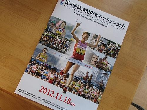 横浜女子マラソン
