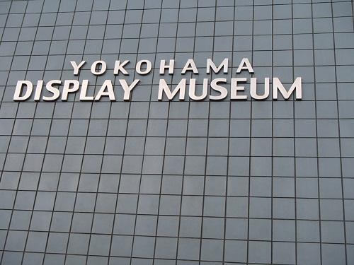 ディスプレイミュージアム