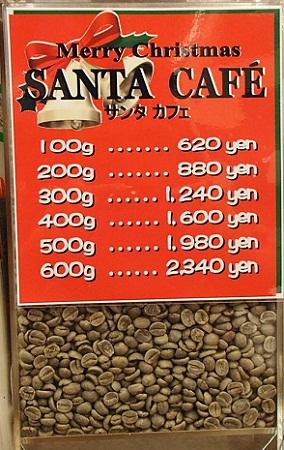 サンタカフェ価格