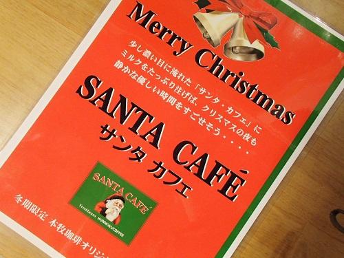 サンタカフェ