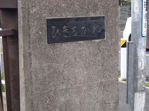 茅ヶ崎へ (33)