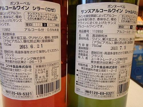 ノンアルコールワイン (2)