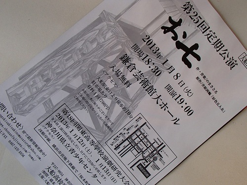 大船高校演劇部お七 (3)