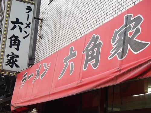 六角橋 (1)